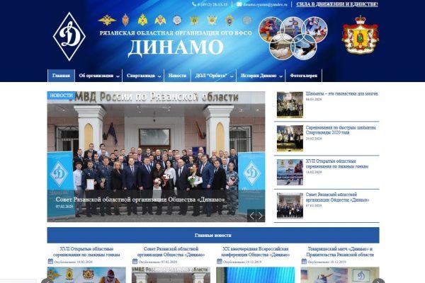 """Рязанской областной общественной организации спортобщества """"Динамо""""."""