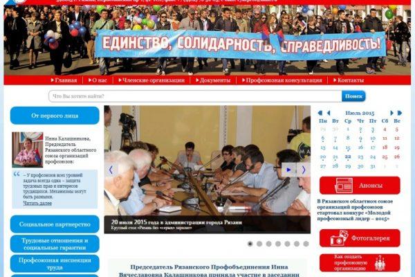 Рязанского областного союза организаций профсоюзов Рязанской области.