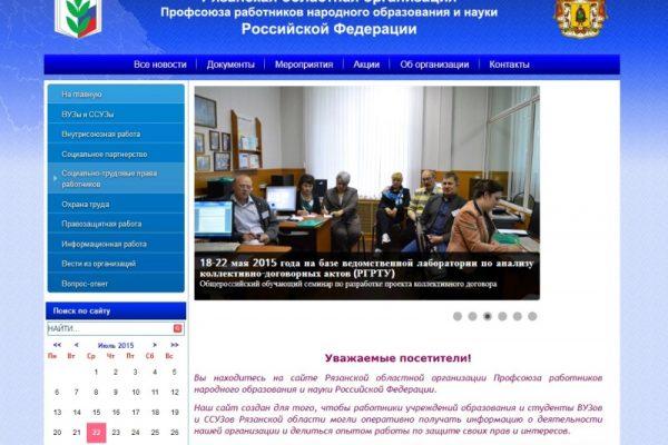Рязанского областного союза организаций профсоюзов