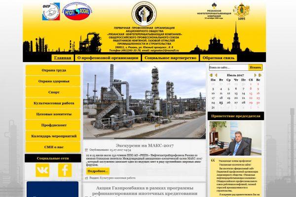 Первичной профсоюзной организации Акционерного общества «Рязанская нефтеперерабатывающая компания».